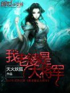 盛世为凰:暴君的一等贤妃